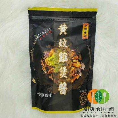 香港卡莉醬神黃炆雞煲醬