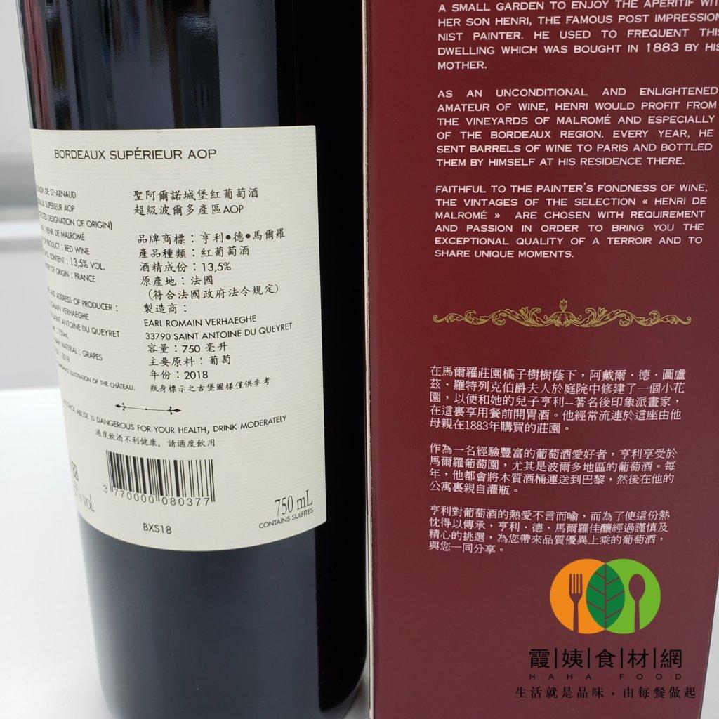 法國波爾多Henri de Malrome 紅酒