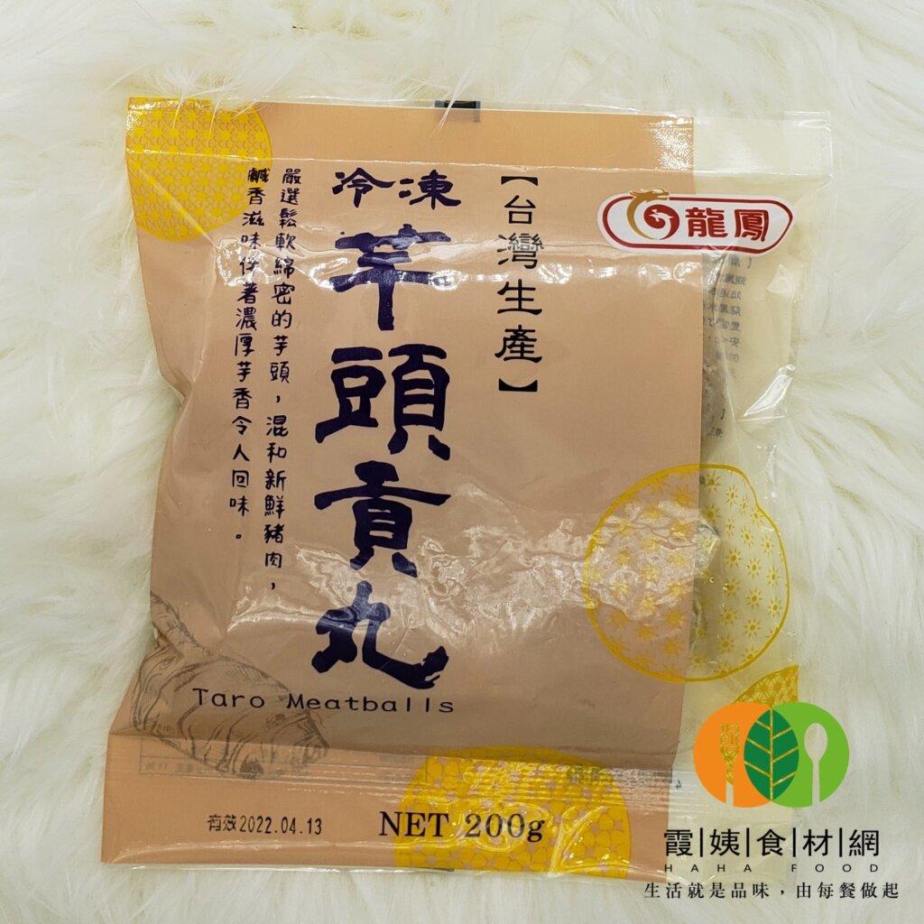 A228 台灣龍鳳香芋貢丸