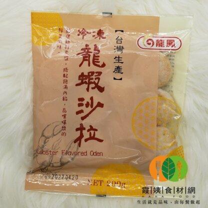 A229 台灣龍鳳龍蝦沙拉丸
