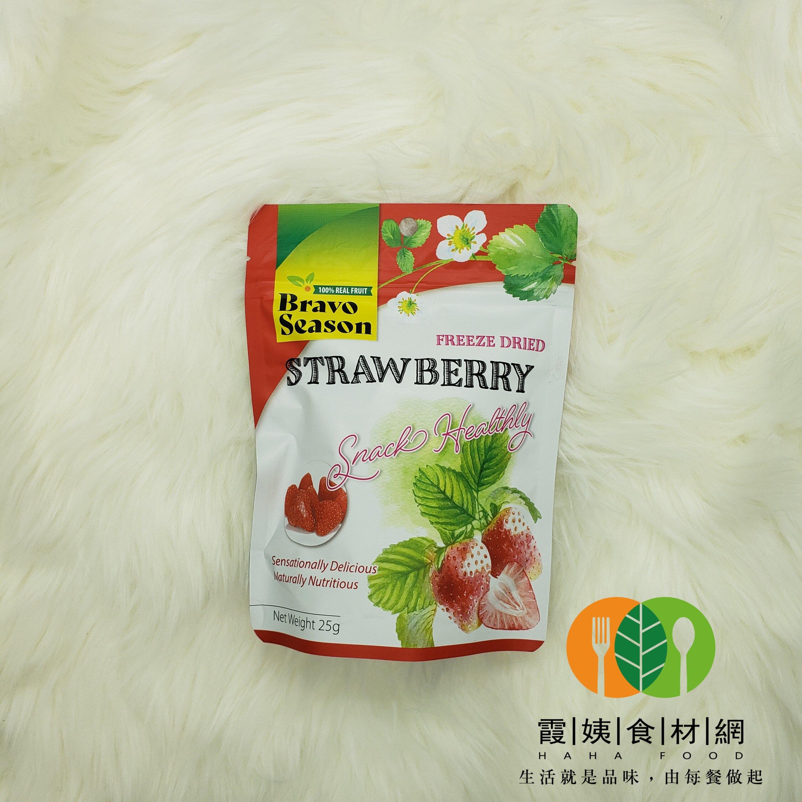 A256 bravo season 草莓凍乾