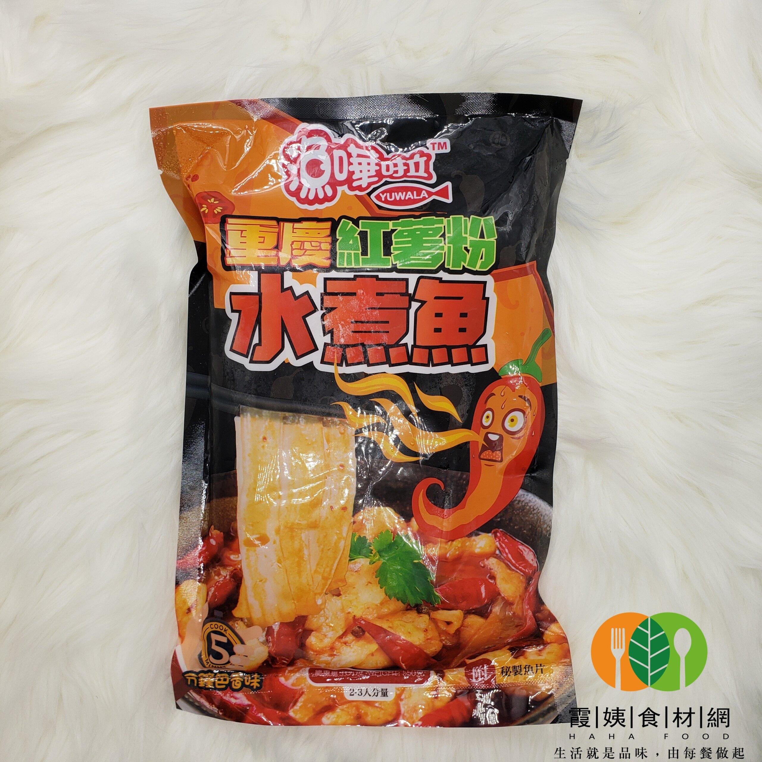 香港漁嘩啦重慶紅薯粉水煮魚