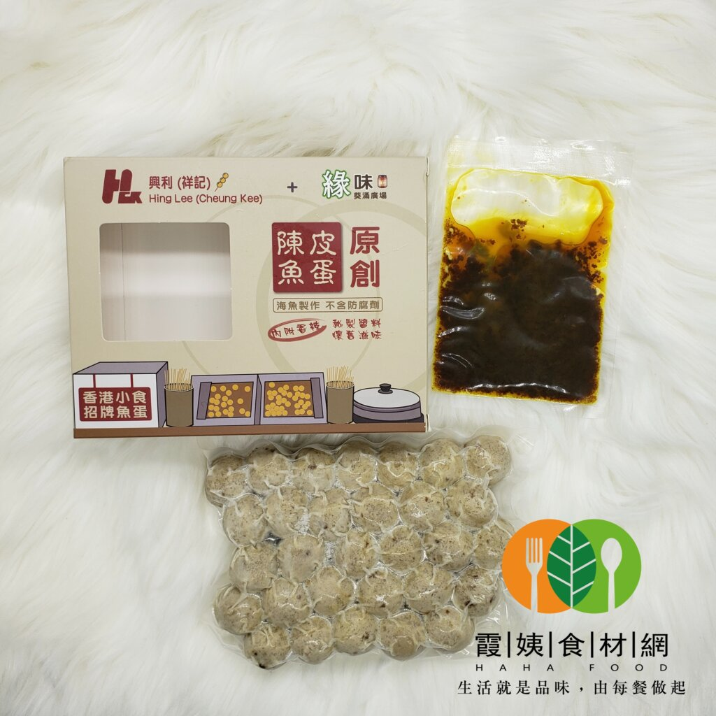 A283 香港興利(祥記)秘製醬料陳皮魚蛋