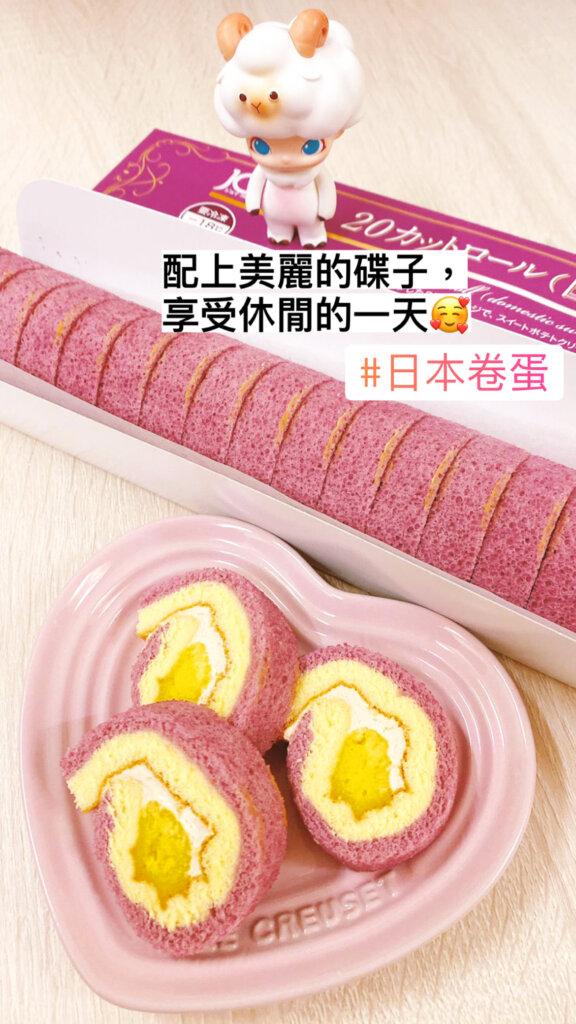 日本卷蛋 紫薯味