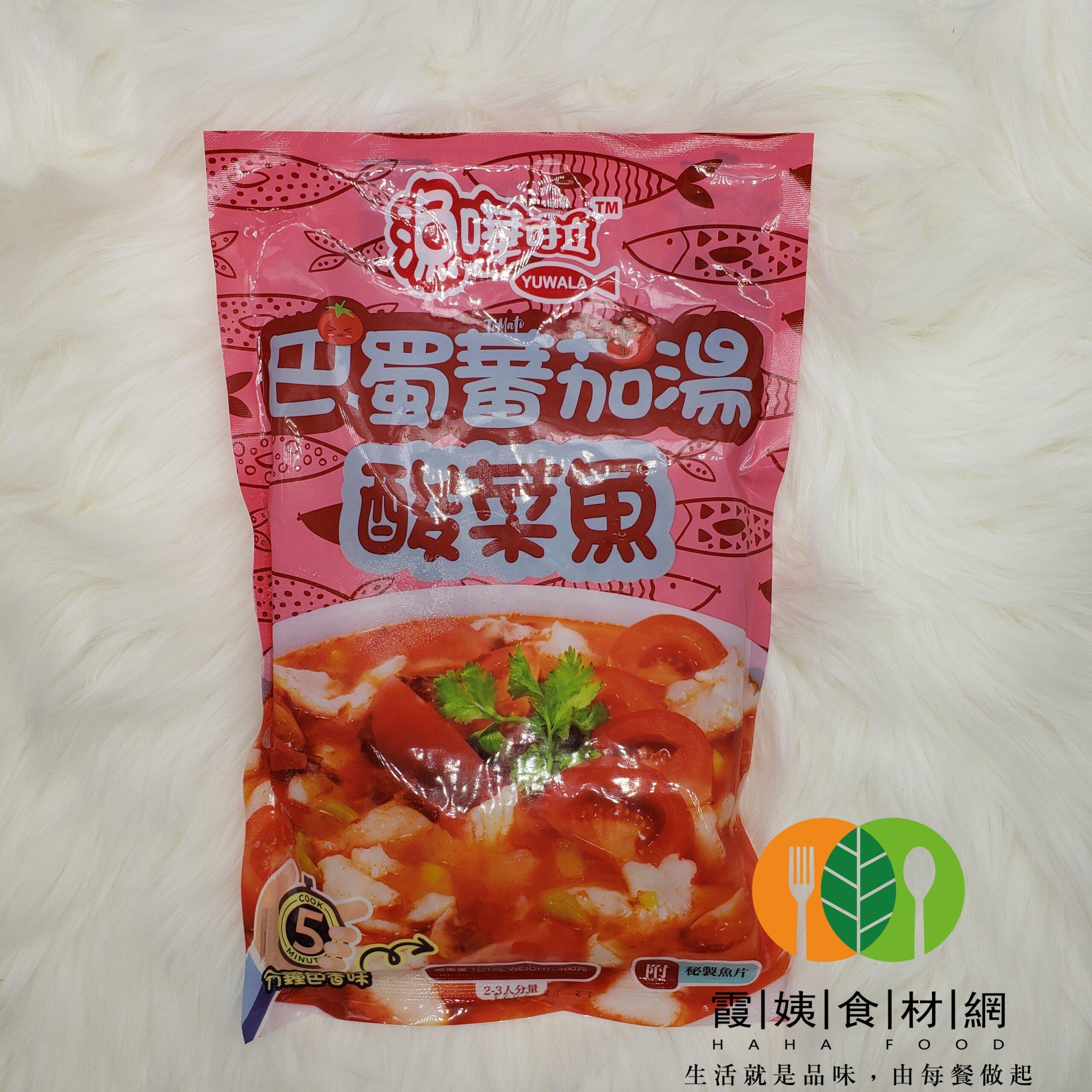 香港漁嘩啦巴蜀蕃茄湯酸菜魚