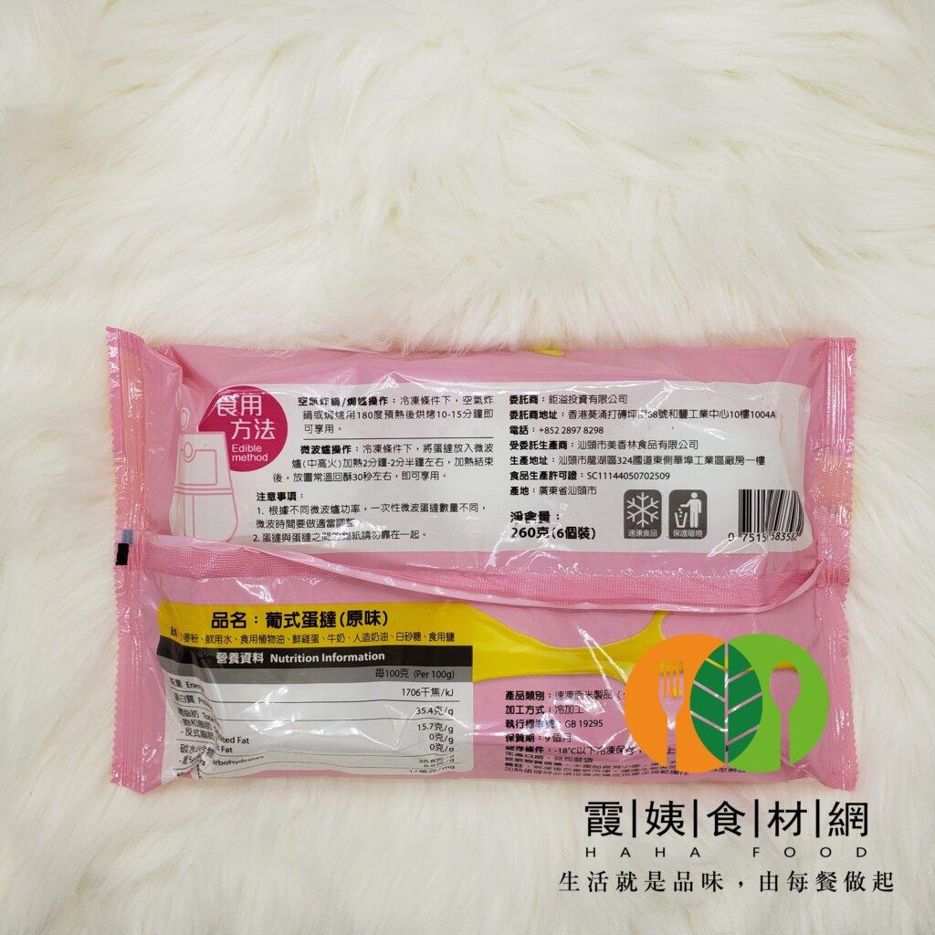 A25 🇭🇰香港貝倫經典葡撻