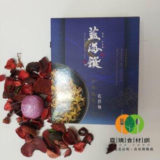 A313 台灣藍海饌珍珠鮑干貝乾拌麵